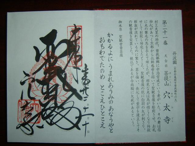 2010-11-10-穴太寺-3.JPG