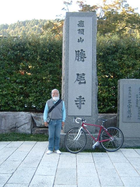 2010-11-3-勝尾寺-8.JPG