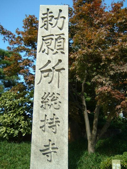 2010-11-3-総持寺-1.JPG